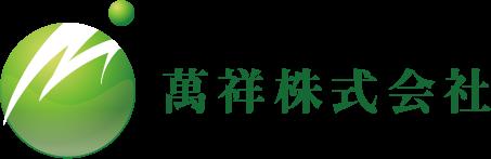 萬祥株式会社