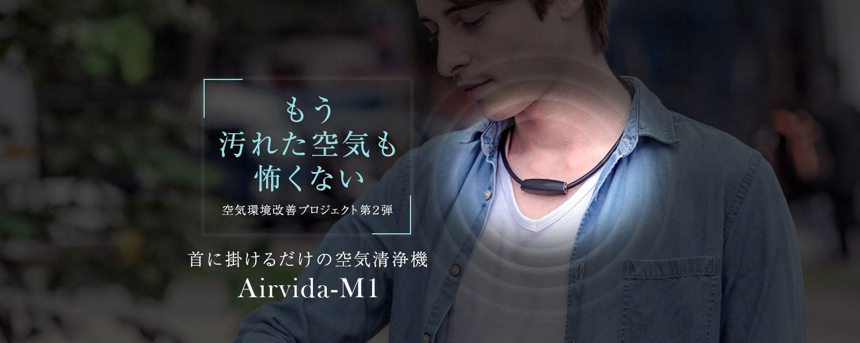 Airvida-M1