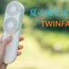 twin-fan