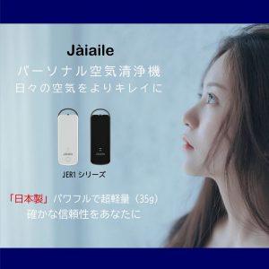 「Jaiaile」パーソナル空気清浄機