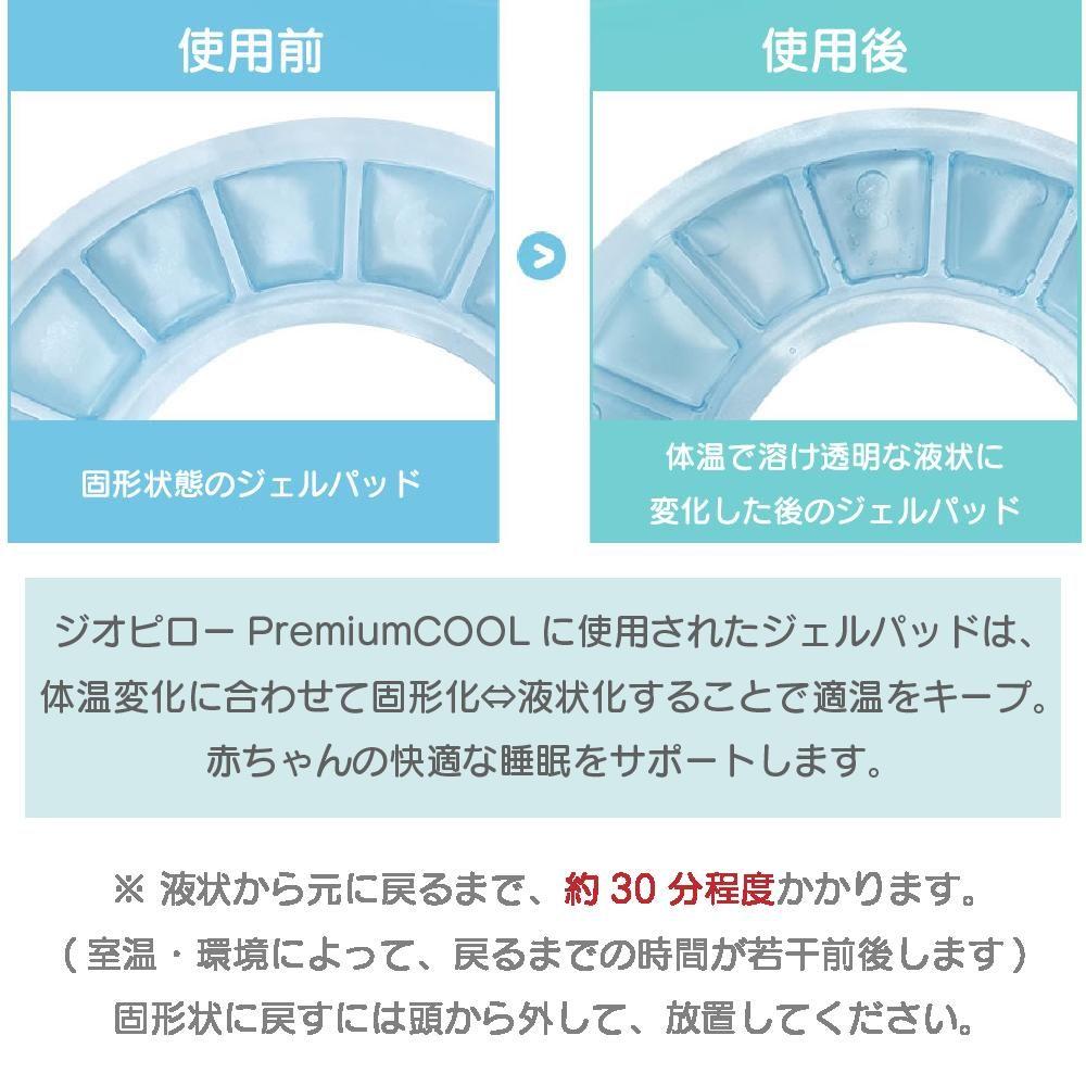 体温変化に合わせて固形化液状化するジェルパッド
