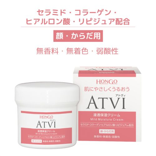 ATVI 保湿クリーム