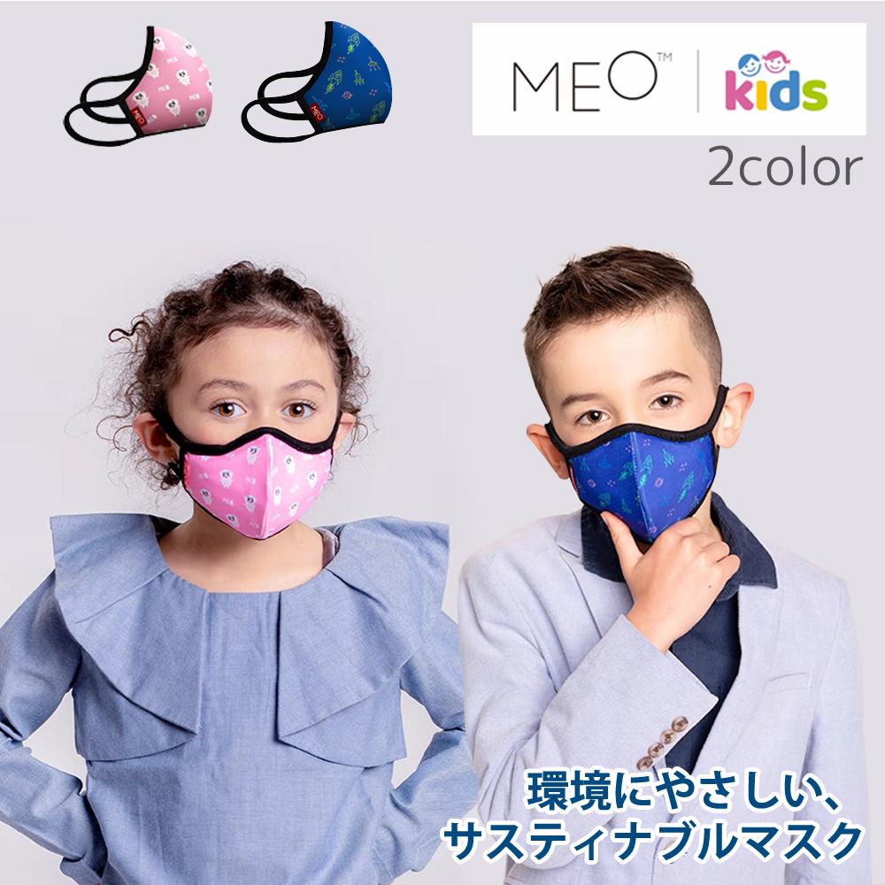 MEOマスク kids