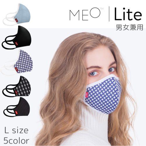 MEO Lite マスク