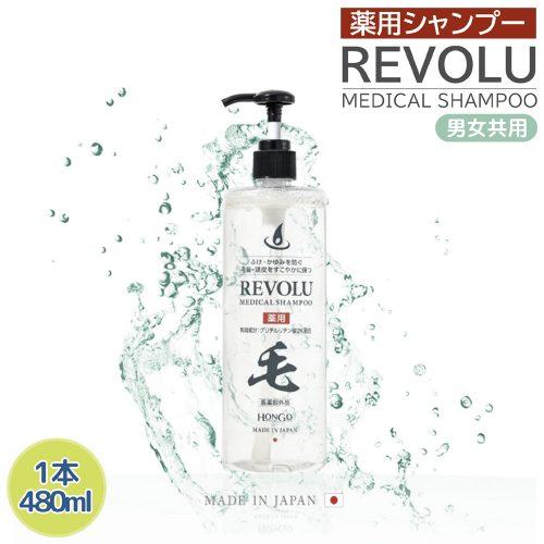 REVOLU 薬用シャンプー
