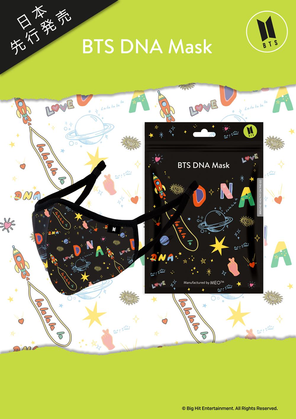BTS DNA マスク