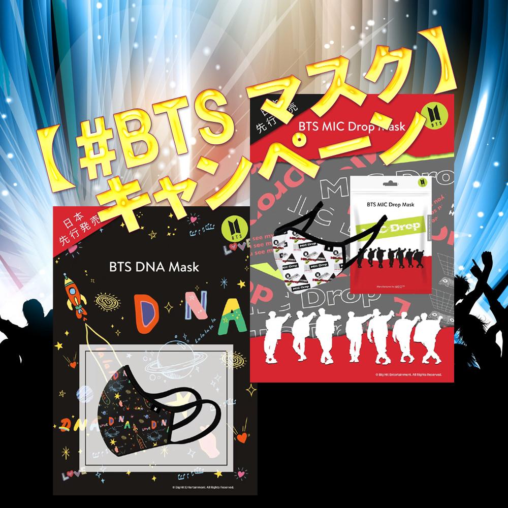 【#BTSマスク】キャンペーン