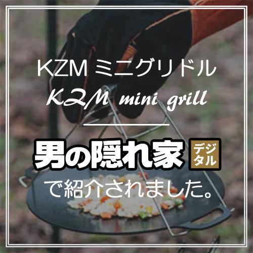 KZMミニグリドル
