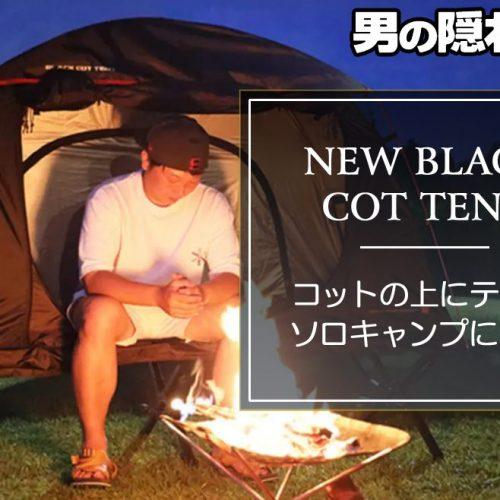 NEW BLACK COT TENT