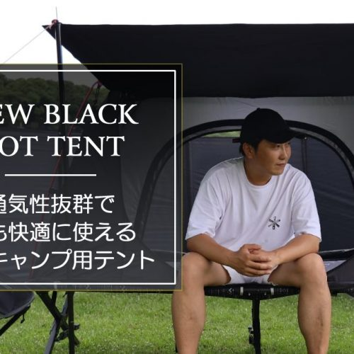 ブラックコットテント
